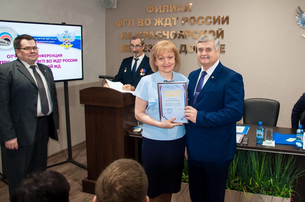 Отчётная конференция ОППО Филиала ФГП ВО ЖДТ на Красноярской железной дороге 26 апреля 2018