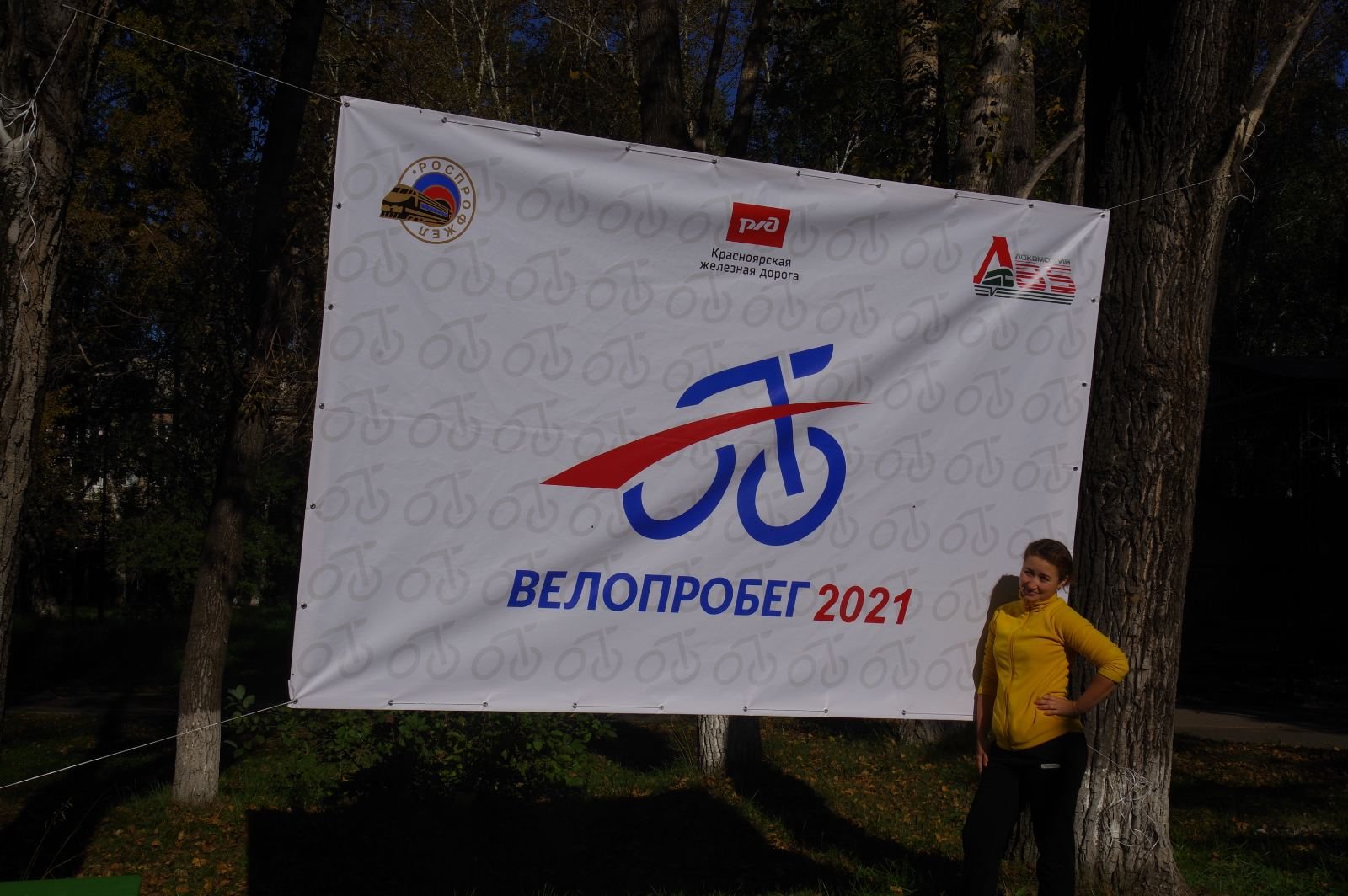 Спортивный праздник, приуроченный к 85-летию РФСО «Локомотив», на ст.Иланская 28 августа 2021