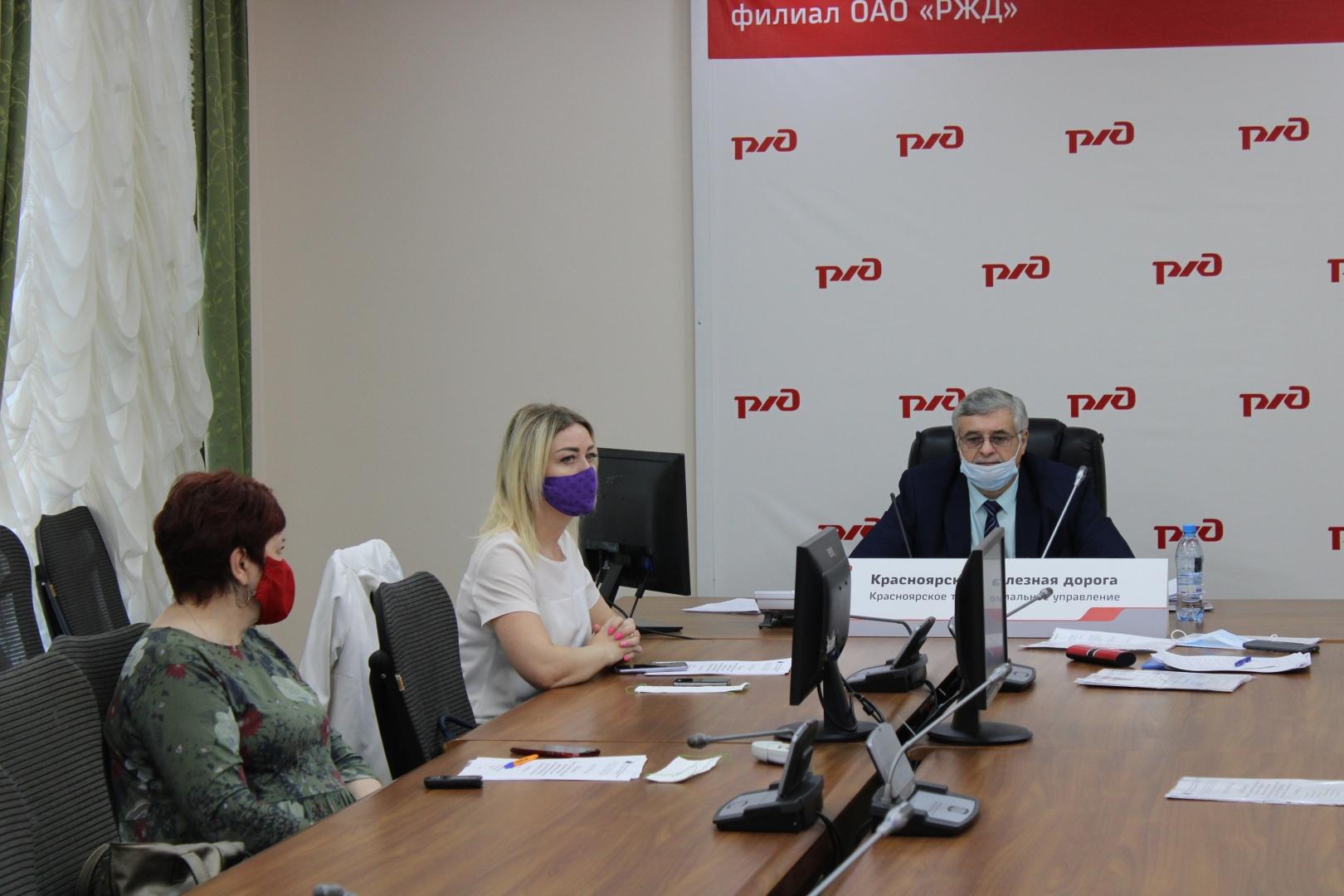 XII Пленум Дорпрофжел на Красноярской железной дороге 18 июня 2020