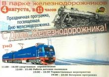День железнодорожника на станции Иланская 4 августа 2018