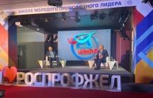 Слёт молодежи РОСПРОФЖЕЛ 6-11 октября 2019
