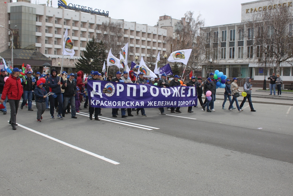 Первомайская демонстрация в Красноярске
