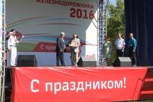 День железнодорожников Красноярск - 2016 г.